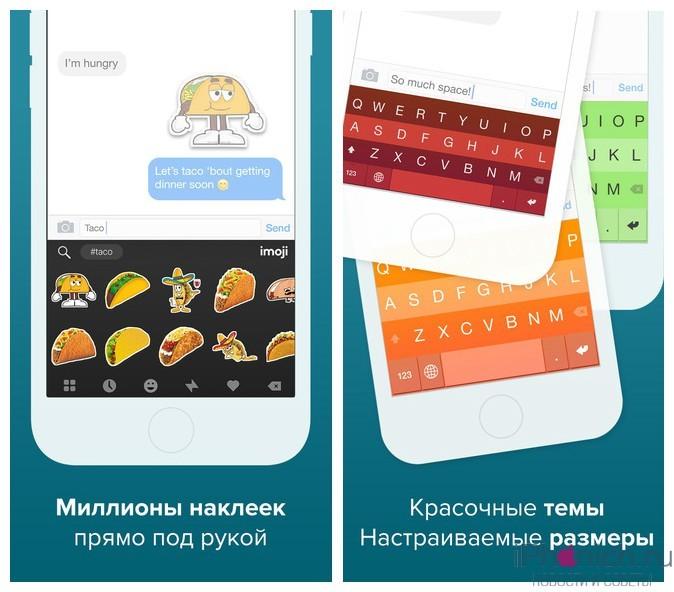 Скачать клавиатуру Fleksy - GIF для iPhone и iPad