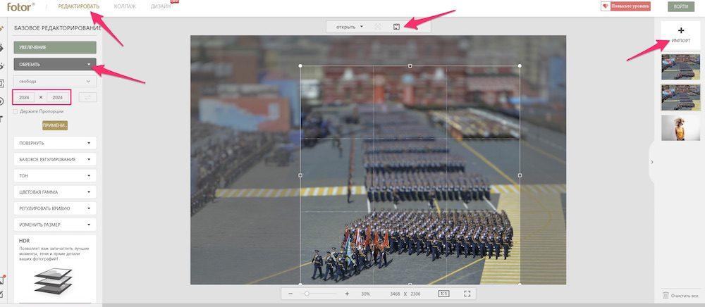 фоторедактор___Fotor_–_Бесплатный_креативный_фоторедактор_онлайн