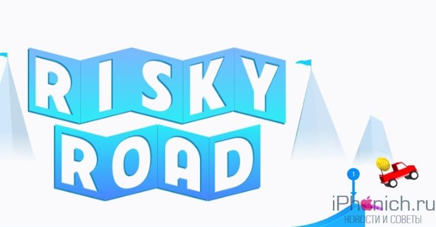 risky-road-hero
