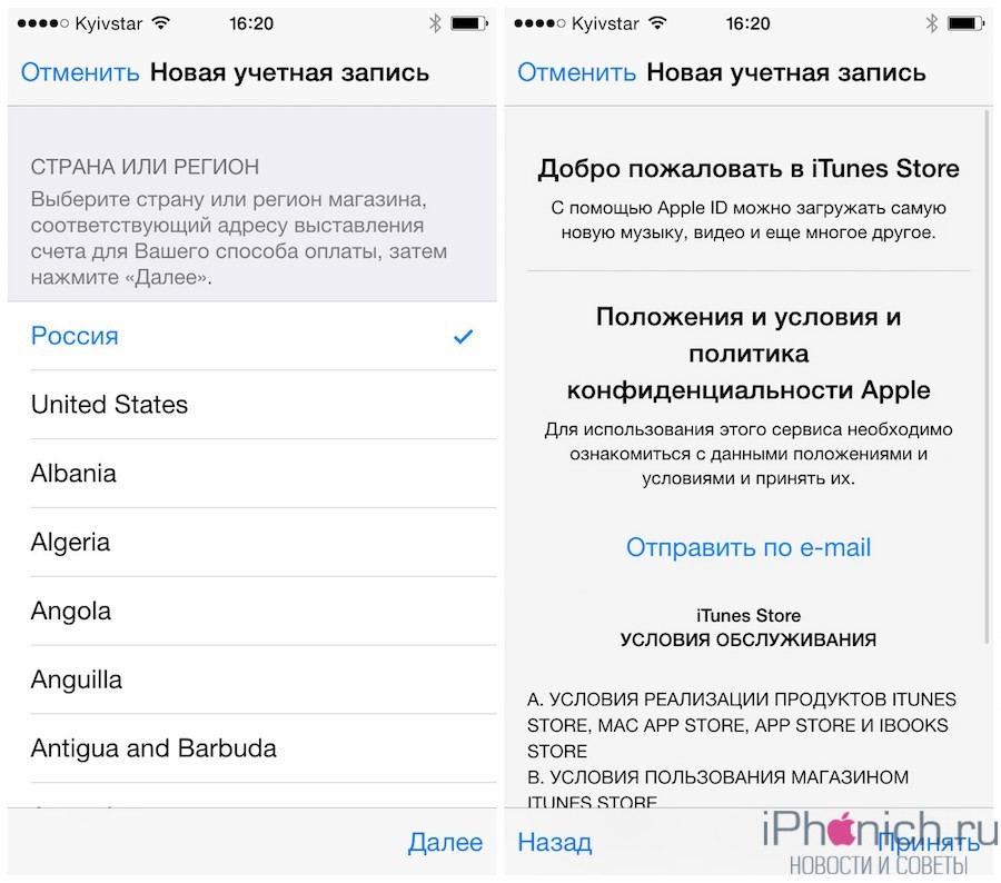 создать Apple ID без кредитной карты 2