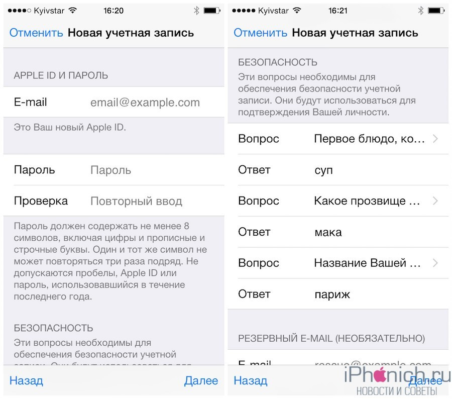 создать Apple ID без кредитной карты 3