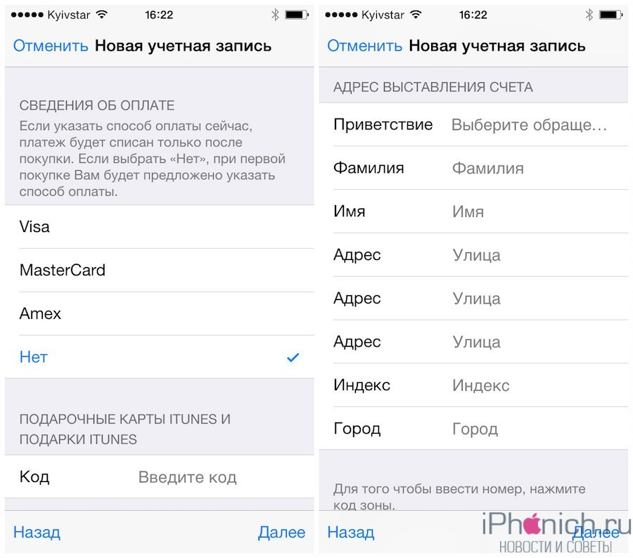 создать Apple ID без кредитной карты 4