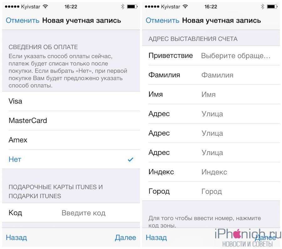 создать Apple ID без кредитной карты 4
