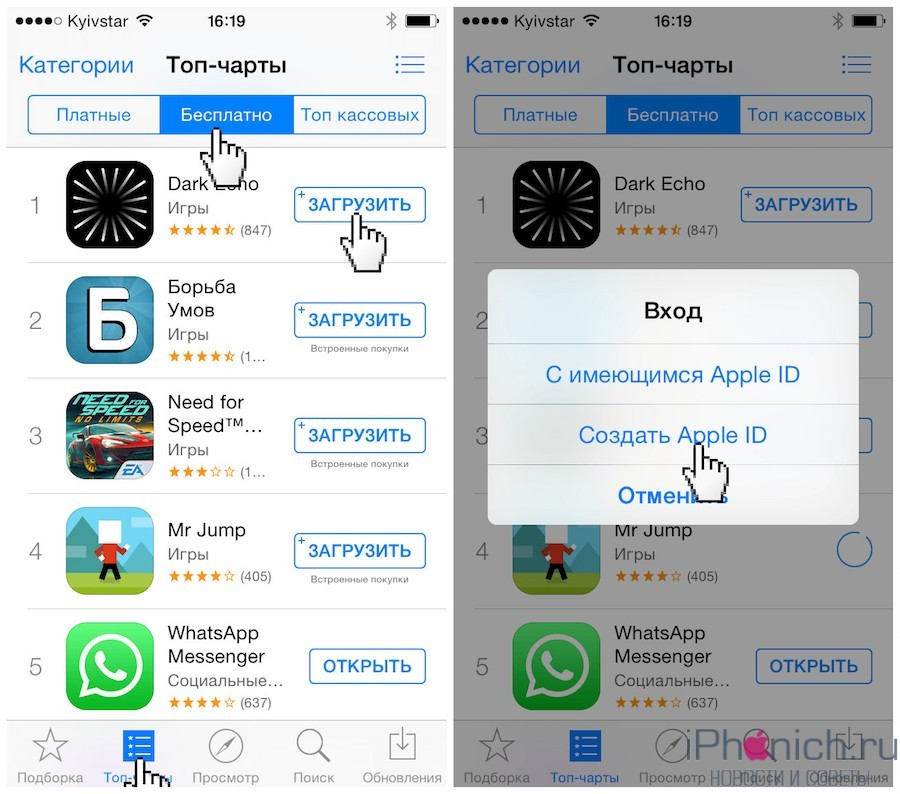 создать Apple ID без кредитной карты