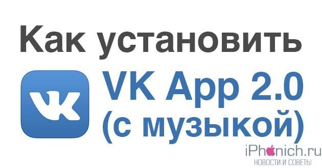 vk-app-2.0-title