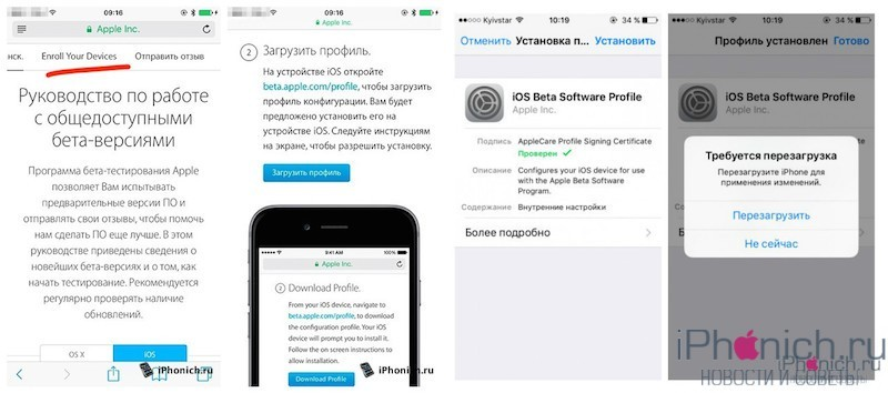 kak-zaregistrirovat-iphone-ili-ipad-v-publichnom-testirovanii-ios-10-beta