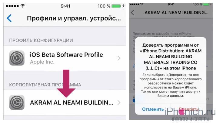 Как установить джейлбрейк на iOS 9.3.3 без компьютера