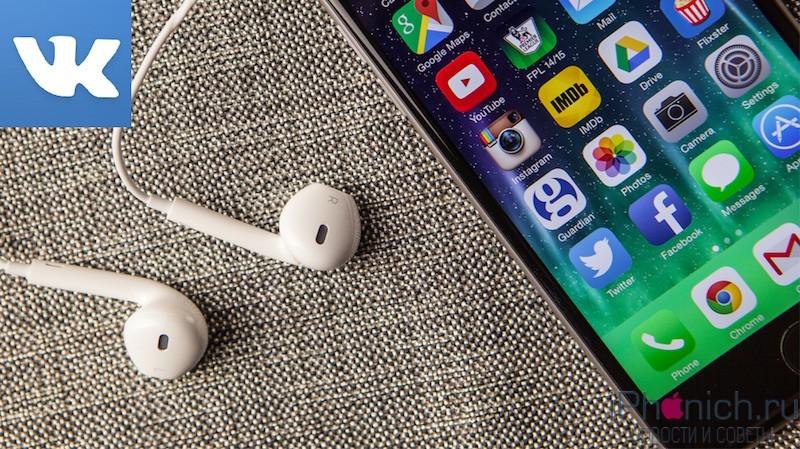 Muzyka-v-VK-na-iPhone-logo