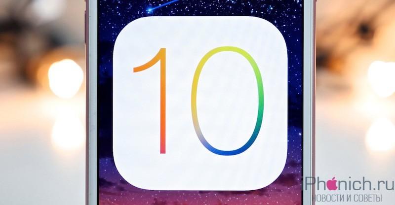 ios-10-beta-hero