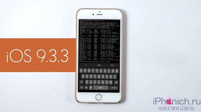 Джэйлбрейк IOS 9 74