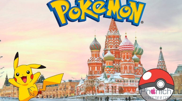maskva-rusija-pokemon-go-770x430