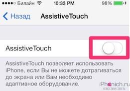 Assistive touch как пользоваться