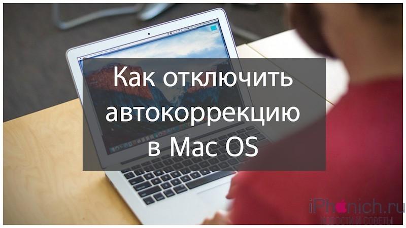 Как отключить автокоррекцию в Mac OS (macOS)