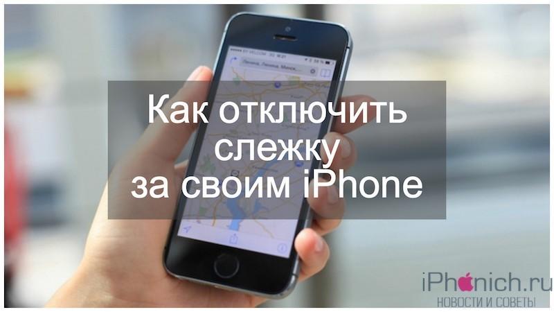 Как отключить слежку за своим iPhone