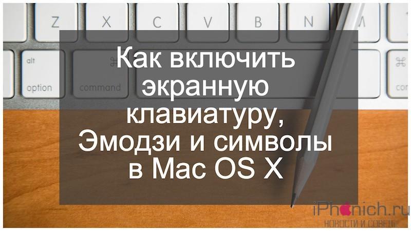 Как включить экранную клавиатуру, Эмодзи и символы в Mac OS X
