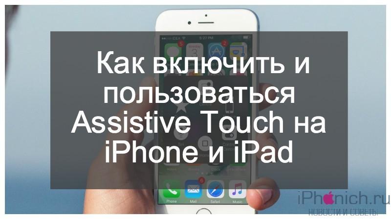 kak-vklyuchit-i-polzovatsya-assistive-touch-na-iphone-i-ipad