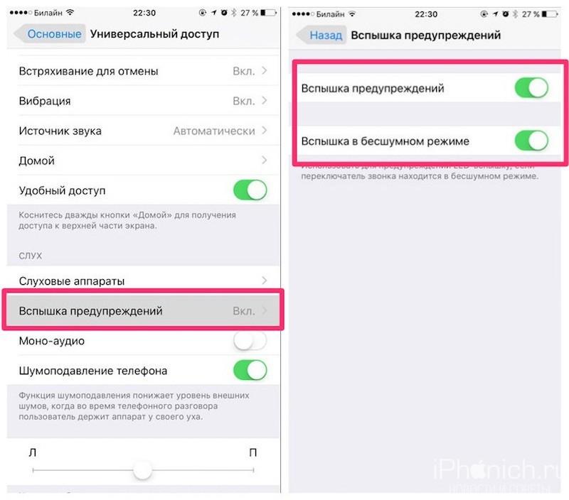kak_vklyuchit_vspyshku_pri_zvonke_na_iphone-2
