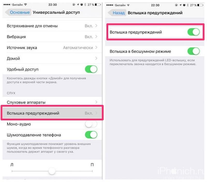 kak_vklyuchit_vspyshku_pri_zvonke_na_iphone