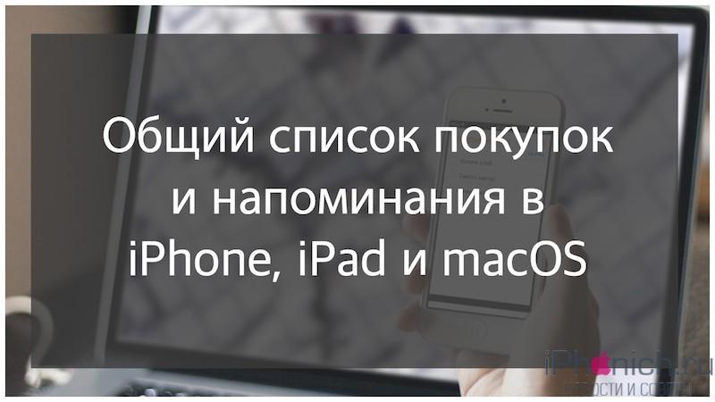 Общий список покупок и напоминания в iPhone, iPad и macOS