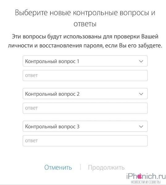 elcapitan-apple-id-iforgot-reset-security-questions-select-new