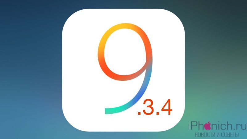 ios-9-3-4-logo
