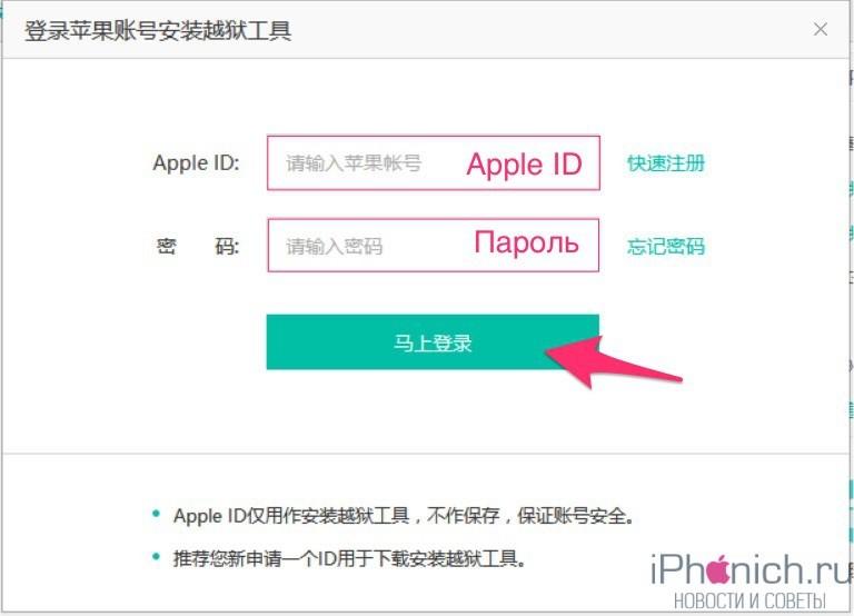 jailbreak-iOS-9-3-3-how-6