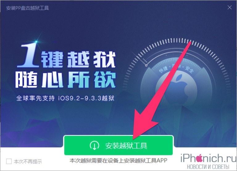 jailbreak-iOS-9-3-3-how-8