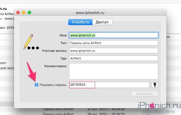 www_iphonich_ru_и_Связка_ключей
