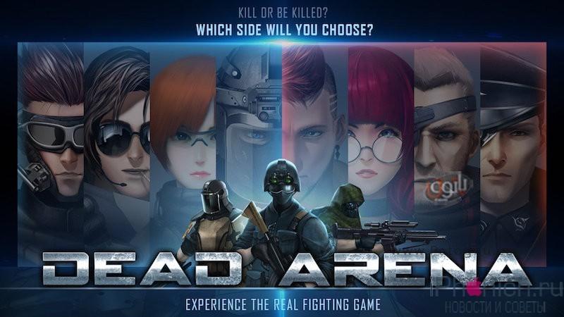 1472639399_dead-arena-strike-sniper1