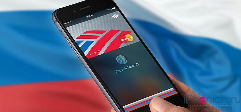 Apple-Pay-russia-11