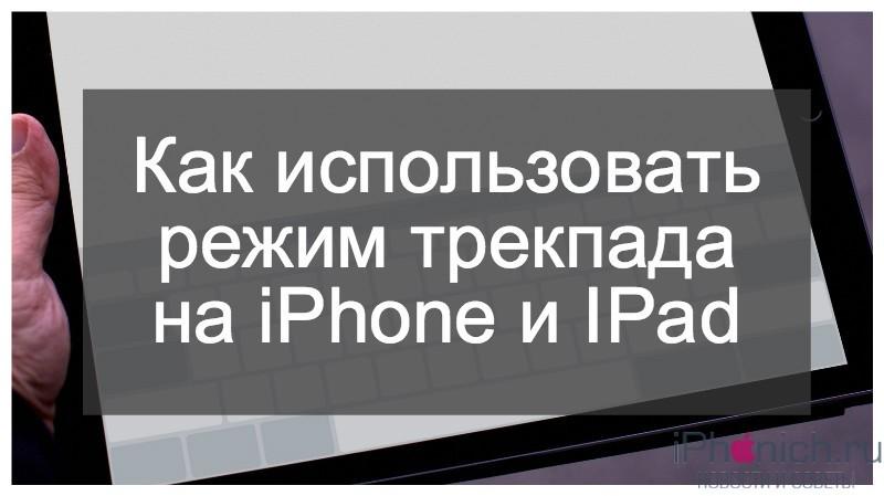 kak-ispolzovat-rezhim-trekpada-na-iphone-i-ipad