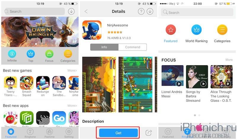 Как пользоваться vShare в iPhone и iPad
