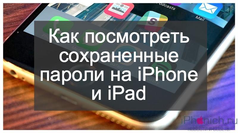 kak-posmotret-sohranennye-paroli-na-iphone-i-ipad