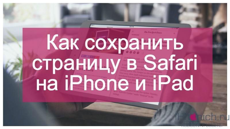 kak-sohranit-stranitsu-v-safari-na-iphone