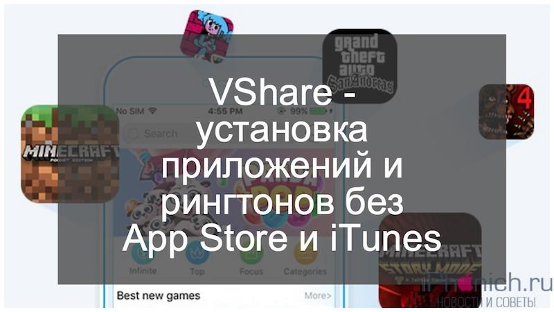 VShare - установка приложений и рингтонов без App Store и iTunes
