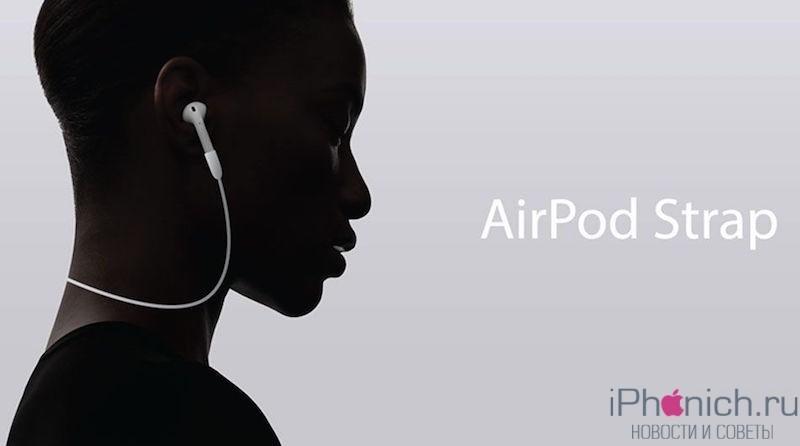 airpod-strap-tnd
