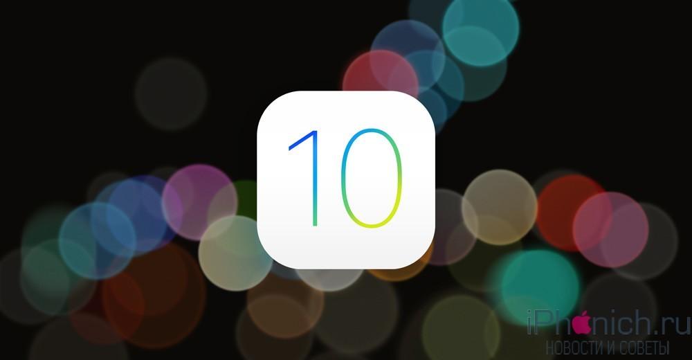 ios-10-hero1