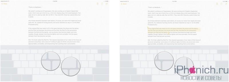 ipad-pro-trackpad-selector-screens