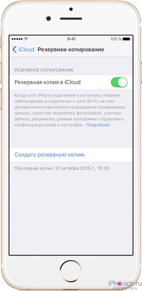 iphone6-ios9-settings-icloud-backup