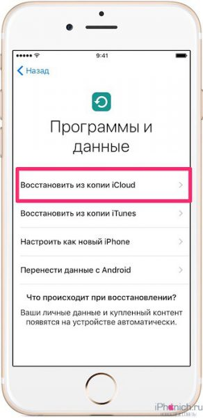 iphone6-ios9-setup-iphone-new-restore-icloud-itunes
