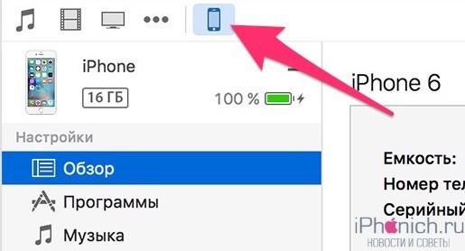 itunes-elcapitan-encrypt-iphone-backup