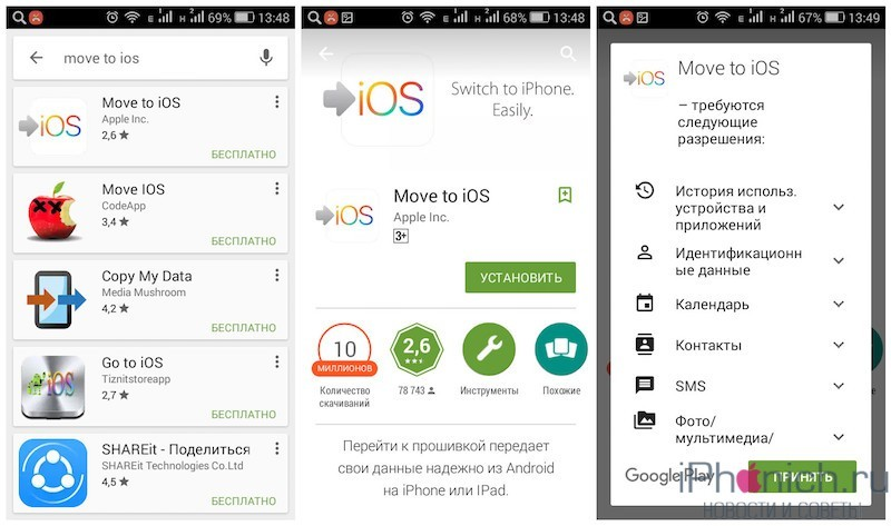 otkrojte-google-play-i-cherez-poisk-najdite-move-to-ios