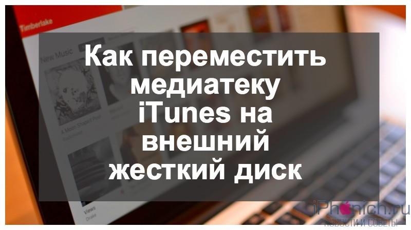 kak-peremestit-mediateku-itunes-na-vneshnij-zhestkij-disk