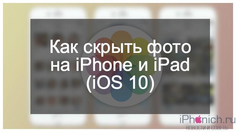 kak-skryt-foto-na-iphone-i-ipad-ios-10