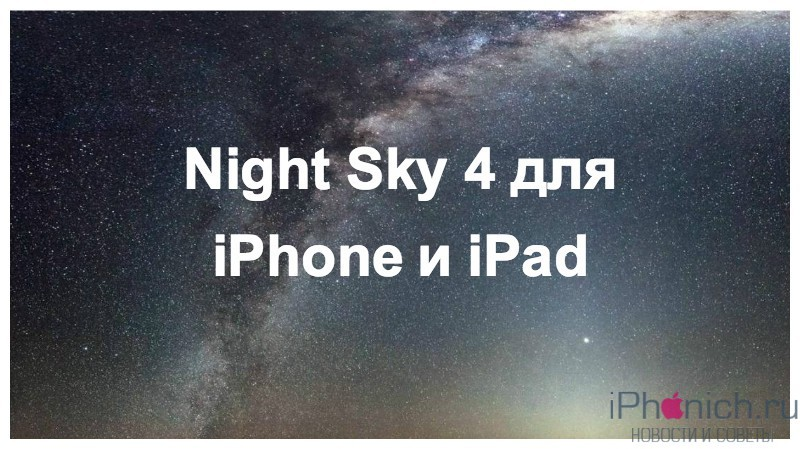 night-sky-4-dlya-iphone-i-ipad