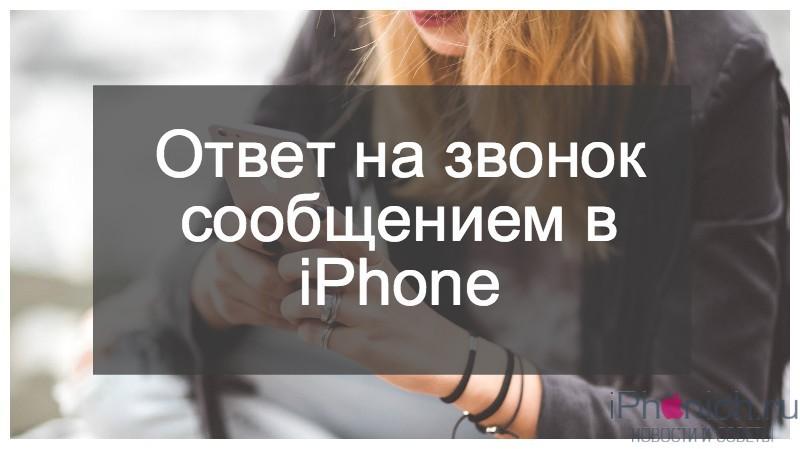 otvet-na-zvonok-soobshheniem-v-iphone