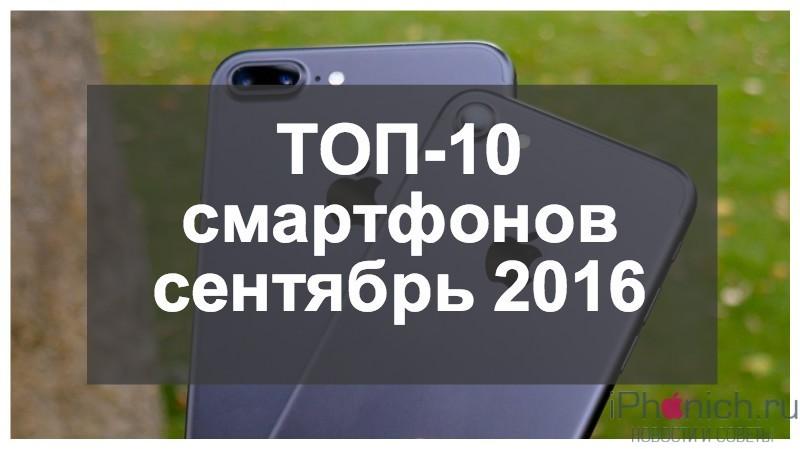 top-10-smartfonov-sentyabr-2016