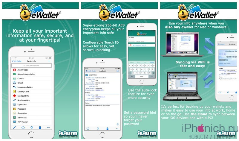 ewallet-dlya-iphone-i-ipad