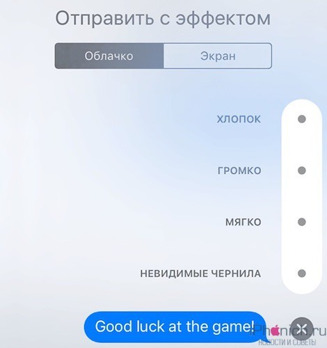 ios10-iphone6-messages-imessage-send-message-effect