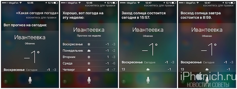 Погода на iPhone: полное руководство